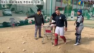 라오스 야구 대표팀 주전포수 '신무'