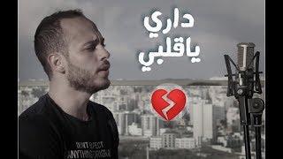 داري يا قلبي ( cover )  محمد كندو