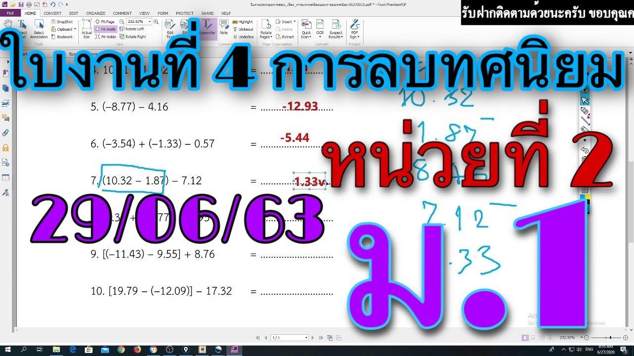 เฉลยใบงานคณิตศาสตร์ ม.1 ใบงานที่ 4 การลบทศนิยม