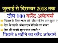 Last 6 month top 100 current affairs 2018 | current affairs 2018 | railway, ssc gd, rpf si, police