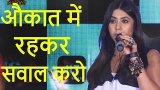 औकात में रहकर सवाल करो | Ekta Kapoor Insult Media At Ragini MMS 2 Returns Trailer Launch |