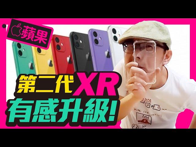 火速更新!iPhone XR第二代、iPhone 11、iPhone 11 Pro外型確定!配件同步齊發