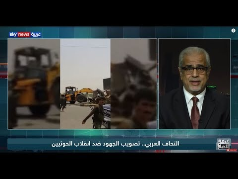 التحاف العربي.. تصويّب الجهود ضد انقلاب الحوثيين  - نشر قبل 14 ساعة