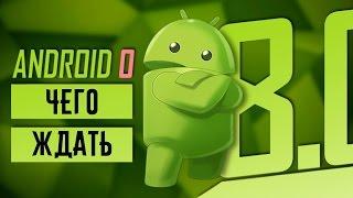 видео Слухи о Android 8 Oreo