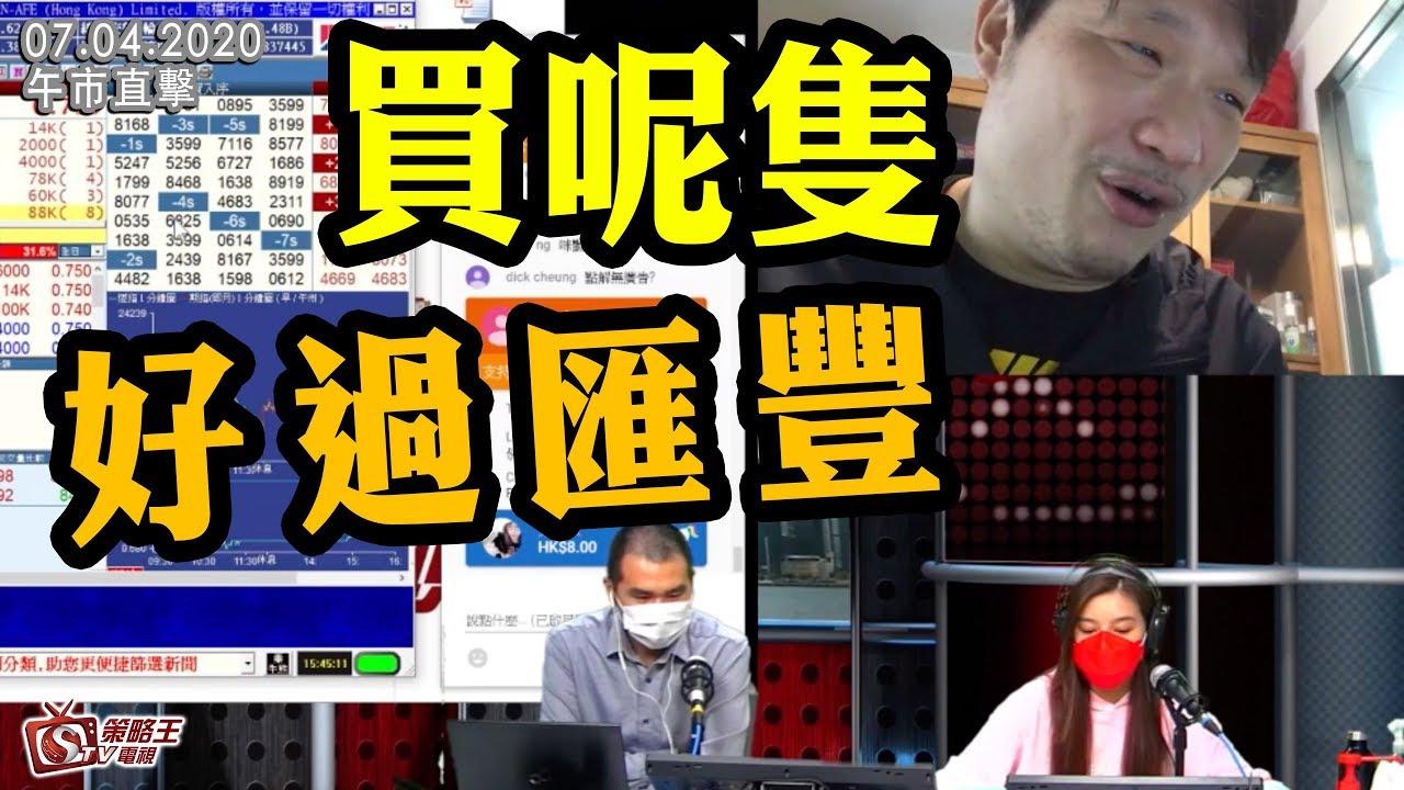 午市直擊-劉幸鈺_唐牛_Crystal-買呢隻好過匯豐-2020年4月7日 - YouTube