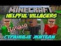 Выживание в Minecraft с модами /мод Helpful Villagers Странные жители (мод Helpful Villagers 1.7.10)