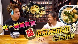 【挑战】大马竟然有奖金 RM16,060 的大胃王比赛,只要吃完一碗面就可以获得?结果被烫个半死不活! 【Jeff & Inthira 】