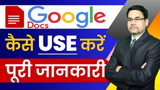 How to use Google DOCS tool | Use of Google docs tool tutorial in hindi | Google docs kaise use kare