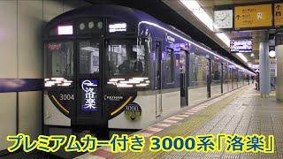 【京阪】プレミアムカー付き3000系快速特急「洛楽」 運行初日