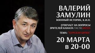 Валерий Замулин отвечает на вопросы о Курской битве