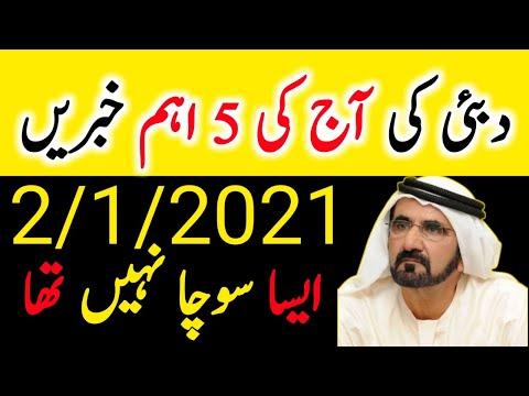Dubai Five ( 5 ) Biggest Updates today | UAE Official