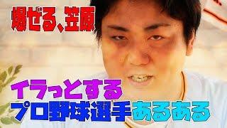 【激怒】プロ野球選手のイラっとする事に笠原が吠える!!