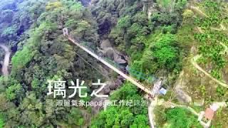 「南投縣信義鄉 坪瀨-琉璃光之橋」空拍