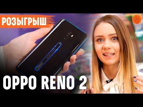 """Полный обзор """"взрывного"""" OPPO Reno 2 + РОЗЫГРЫШ!"""