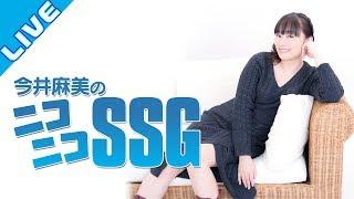 今井麻美のニコニコSSG第96回【ファミ通】 今井麻美 検索動画 10