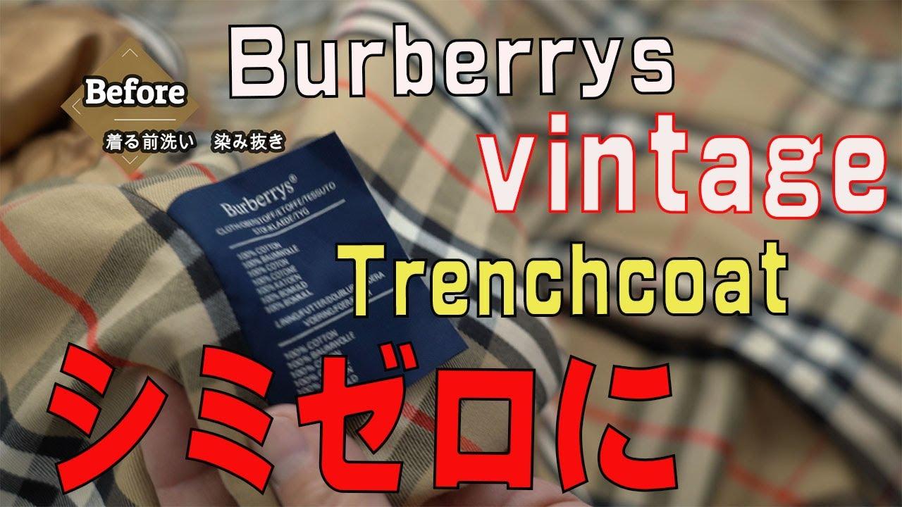 Burberry vintage Trenchcoat 古着購入着る前洗い シミゼロ