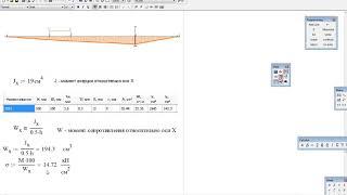 Начало работы в ПК Лира САПР . Статический расчет стальной балки.