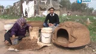 الخبز على أفران الطين وأصل الصناعة - محمود أبو سيدو