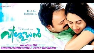 Vishudhan song mezhuthiriyude - kunchacko boban & mia george. is a 2013 malayalam film directed by vyshakh and starring geo...
