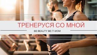 #VLOG/ТРЕНИРУЙСЯ СО МНОЙ/IT-MOM/ СПОРТ