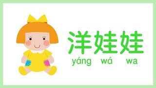 学中文 Chinese …