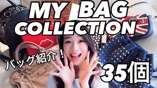 私のバッグコレクション♡35個全部紹介!My bag collection!