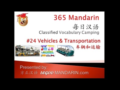 VC 24 - Vehicles , Transportation 车辆和运输