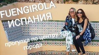 458 Fuengirola Испания Прогулка по Центру Леруа Мерлен в Испании