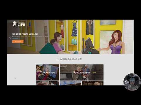 Second Life. Kак туда попасть и что вас там ждёт.ЧАСТЬ 1 Первые шаги в виртуальном мире.