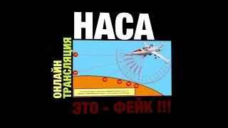 Online трансляция НАСА из МКС - это фейк! - #3.