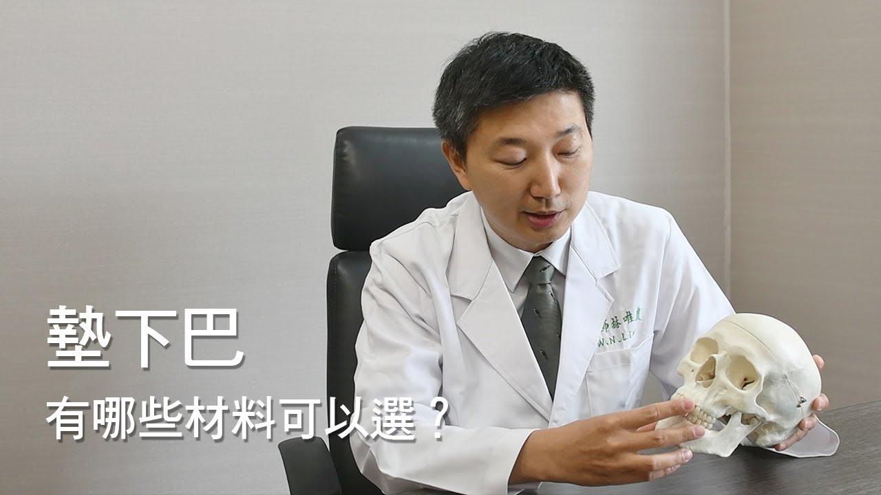墊下巴有哪些材料可以做選擇呢 feat.林唯農醫師醫師 凡登整形外科 - YouTube