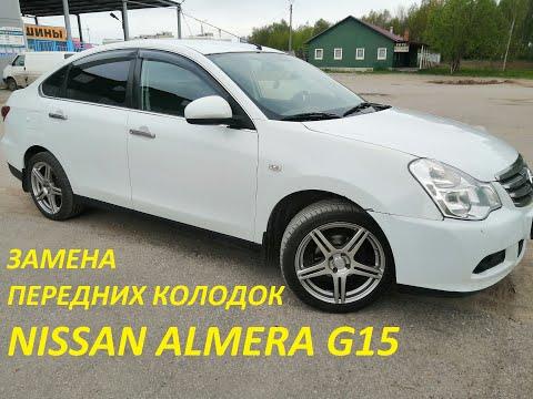 Замена передних колодок Nissan Almera G15. Новый PoLo 2020!