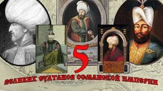 5 великих султанов Османской империи