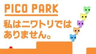 【PICO PARK】5人で協力してパズルを解くつもりだったのに・・・。