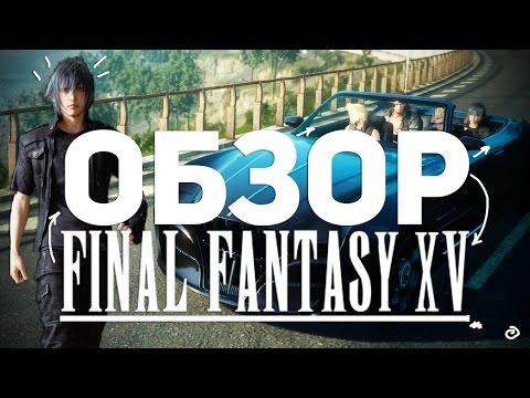 FINAL FANTASY XV -- Game Walkthrough | PS4