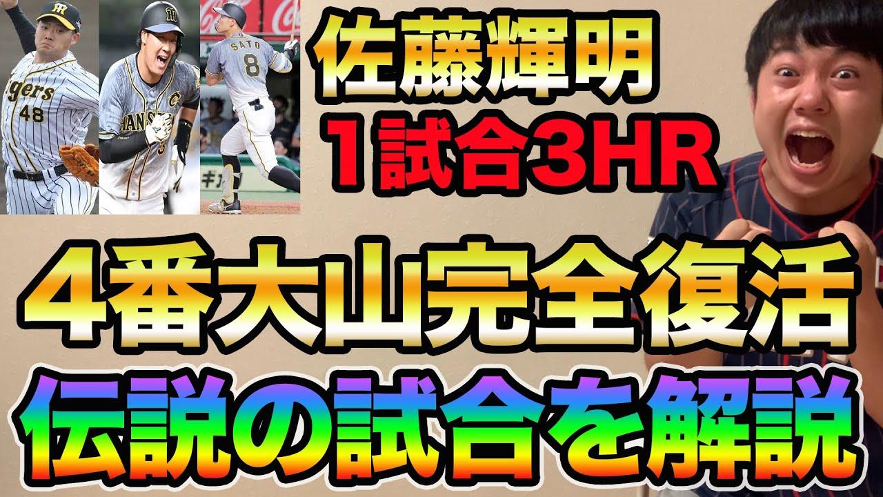 【佐藤輝明が1試合3HR】大山悠輔も完全復活で伝説の試合に.. 勝負を分けたポイントを徹底解説【プロ野球阪神タイガース】