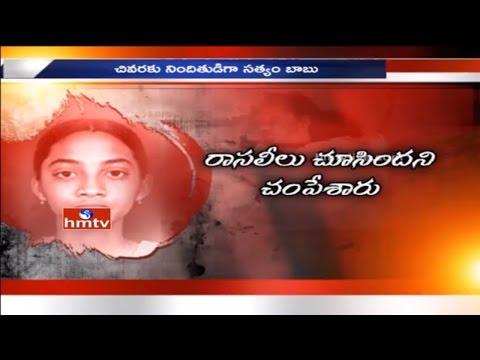ఆయేషా మీరా హత్య వెనుక అసలు రహస్యాలు ఇవే | Ayesha Meera Rape & Murder Secretes | HMTV