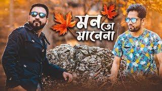 Mon To Manena by TahseeNation, Rumman Chowdhury Mp3 Song Download