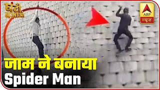 Bihar: People turn 'Spiderman', risk life to buy goods