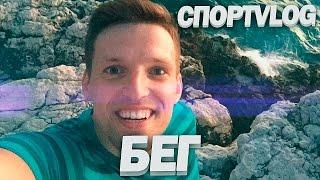 [СпортVLOG] БЕГ, Трясучка и Дикий пляж в Хорватии([СпортVLOG] БЕГ, Трясучка и Дикий пляж. В этом видео я отпраляюсь на пробежку в любимые места в Хорватии. ⇨БЛОГ..., 2016-08-22T15:29:47.000Z)