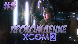 XCOM2 Прохождение ч5. Пополнение в лазарете