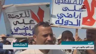 حرب الفيد والنهب في عدن | تقرير ابتهال الصالحي | يمن شباب