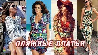 Модные пляжные платья лето 2019! Лучшие летние платья для отдыха