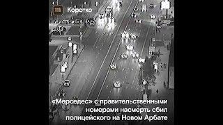 «Мерседес» с правительственными номерами сбил полицейского в Москве