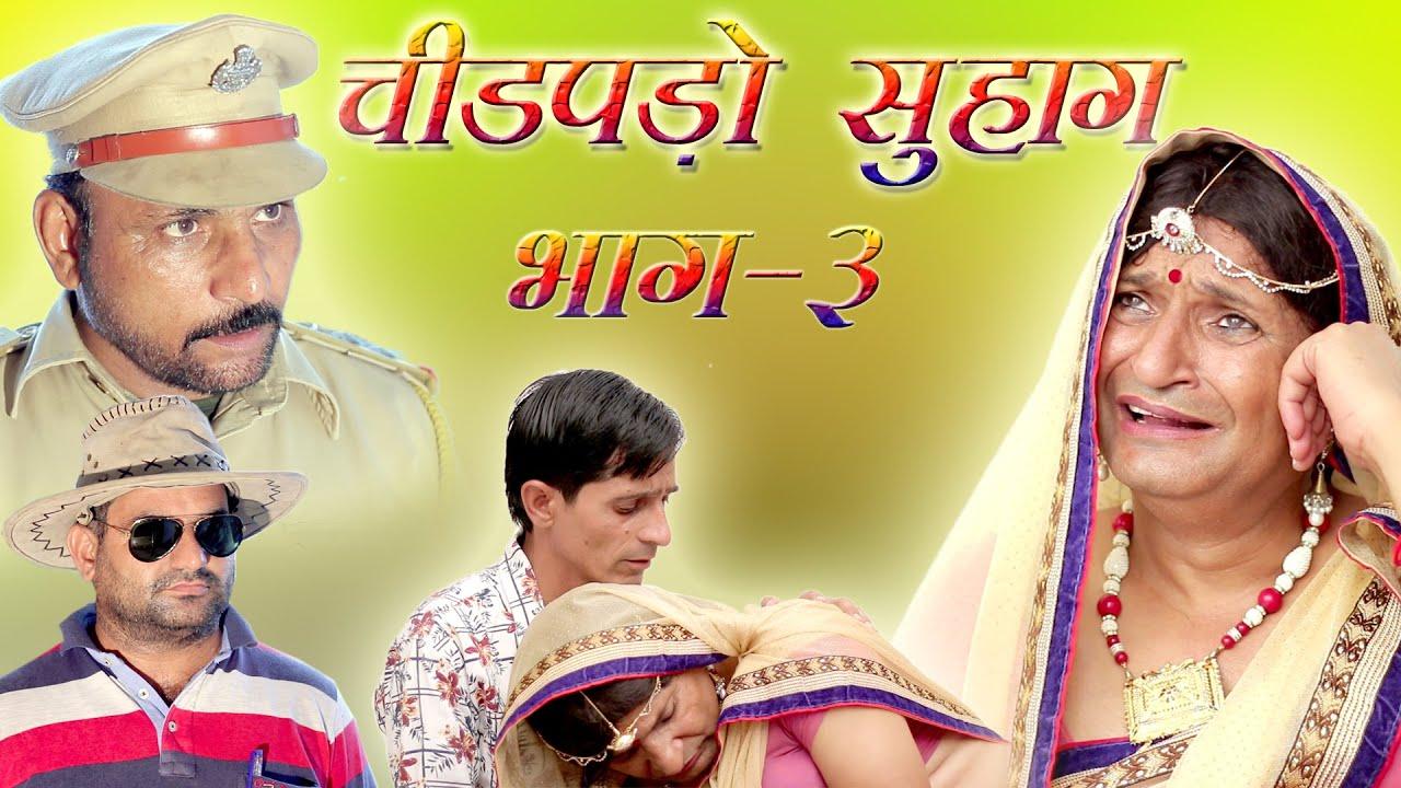 चिड़पडो सुहाग भाग ३ chidpado suhag Part III Rajasthani Haryanvi comedy | Murari Lal | comedy Video
