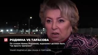 Роднина раскритиковала работу Тарасовой в качестве телекомментатора