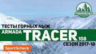 Тесты горных лыж Armada Tracer 108 (Сезон 2017-18)
