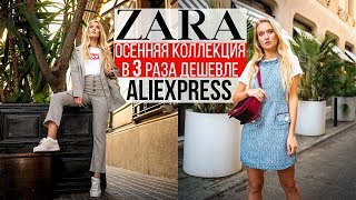 ZARA на ALIEXPRESS 7 | ОСЕННЯЯ КОЛЛЕКЦИЯ за КОПЕЙКИ | Одежда с Алиэкспресс #SACVOYAGE