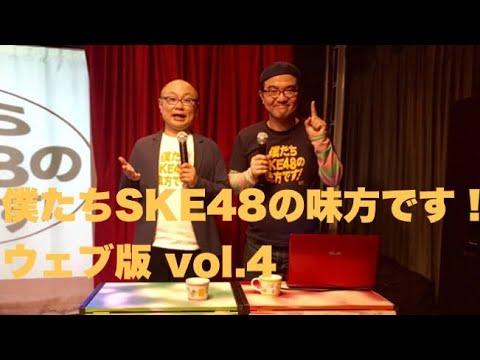 熱狂的SKE48ファン であるユリオカ超特Qと ひがもえるが2014年から都内や名古屋で開催する大人気ファンイベント「僕たちSKE48の味方です!」のウェ...