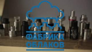 Фабрика-облаков (Минск) VAPE PARTY MINSK3(, 2016-05-27T21:19:27.000Z)
